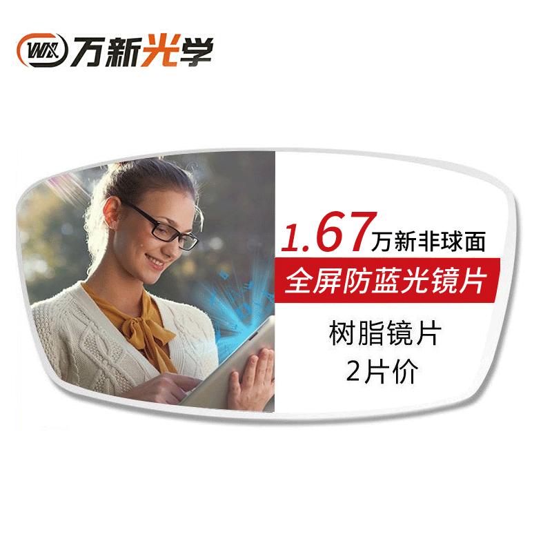 WAN XIN 万新 1.67防蓝光辐射非球面近视眼镜片 2片装+赠明治镜框