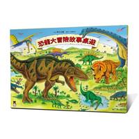 预订台版 恐龙大冒险故事桌游(内有二款游戏) 黑川光广彩色画册儿童启蒙