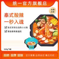 统一煮时光自热小火锅泰式冬阴功风味方便速食即食1盒*320g酸辣味