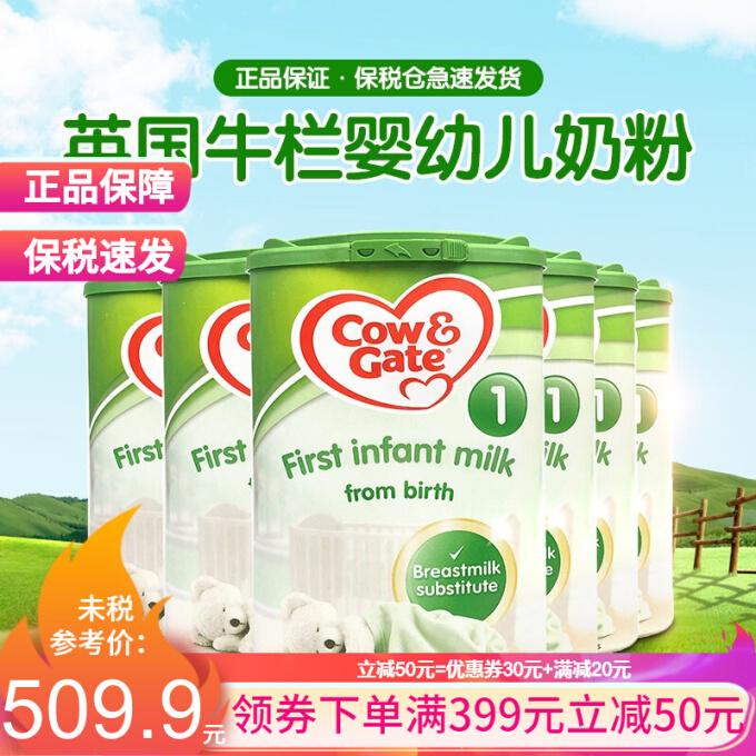 英国牛栏1段原装进口 新生儿配方一段婴幼儿奶粉1段(0-6个月)800g 6罐 -