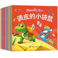 《宝宝好习惯故事乐园》(套装共20册)