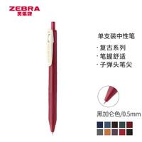 ZEBRA 斑马牌 JJ15 按动中性笔 0.5mm 黑色 单支装 黑加仑