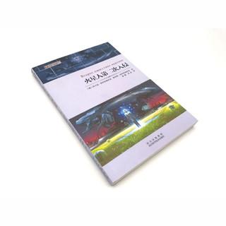 世界科幻大师丛书:火星人第二次入侵