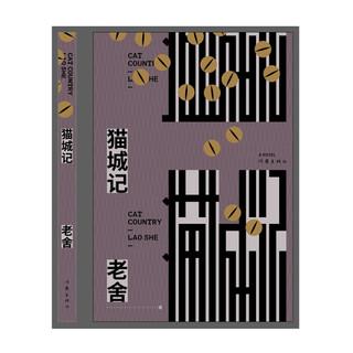 猫城记(老舍生平唯一幻想小说杰作,依据初版逐字校订,完整呈现!)