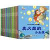 《宝宝睡前启蒙小故事》 (套装共60册)