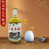 東吳 現貨蘇州特產老東吳酒廠東吳牌桂花冬釀酒米酒500毫升玻璃瓶裝
