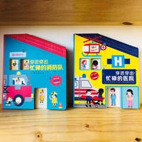 《穿进穿出全景玩具书系列:忙碌的消防队+忙碌的医院》(2册套装)