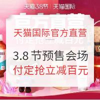 天猫国际官方直营 3.8节预售会场