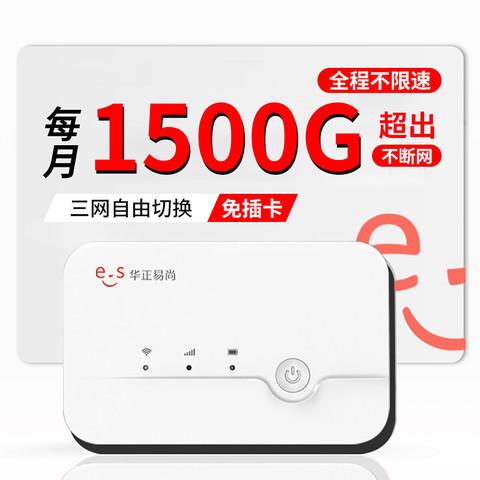 无线网卡随身WiFi免插流量卡移动路由器车载便携联通电信移动上网