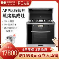 德普凯信Depelec ZK90-R8嵌入式APP蒸烤箱集成灶99种菜单智能操作