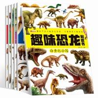 《趣味恐龙贴纸认知书》全6册