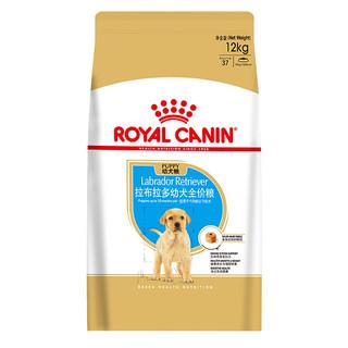 ROYAL CANIN 皇家 ALR33拉布拉多幼犬狗粮 12kg