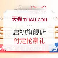 促销活动:天猫精选 启初旗舰店 38女王节预售