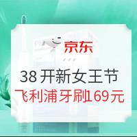 促销活动:考拉海购 38开新女王节 数码家电专场