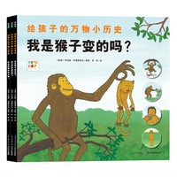 《写给孩子的万物小历史》套装全3册