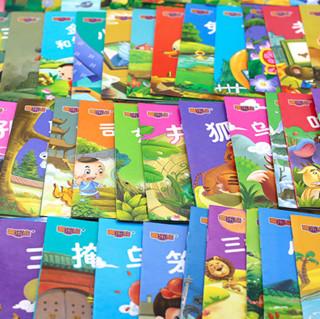 《宝宝成长故事》+《宝宝睡前故事》(有声版、套装共60册)