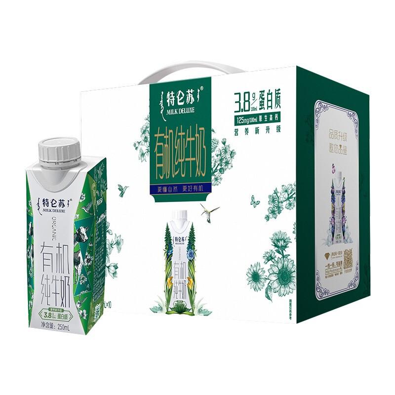 MENGNIU 蒙牛 蒙牛特仑苏有机纯牛奶 250ml*10盒/整箱高端营养早餐奶
