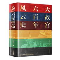 《大故宫六百年风云史》