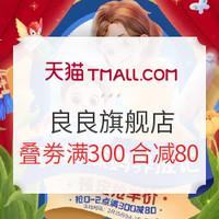 促销活动:天猫精选 良良旗舰店 38女王节预售