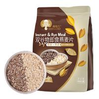 SHEGURZ 穗格氏 双谷物(燕麦+黑麦)即食燕麦片 480g