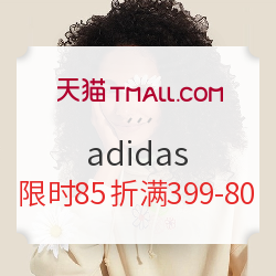 促销活动 : 天猫精选 adidas官方旗舰店 带您畅想春日花园~