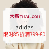 天猫精选 adidas官方旗舰店 带您畅想春日花园~