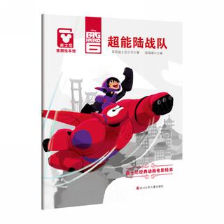 《迪士尼爱与梦想绘本》(套装共15册)
