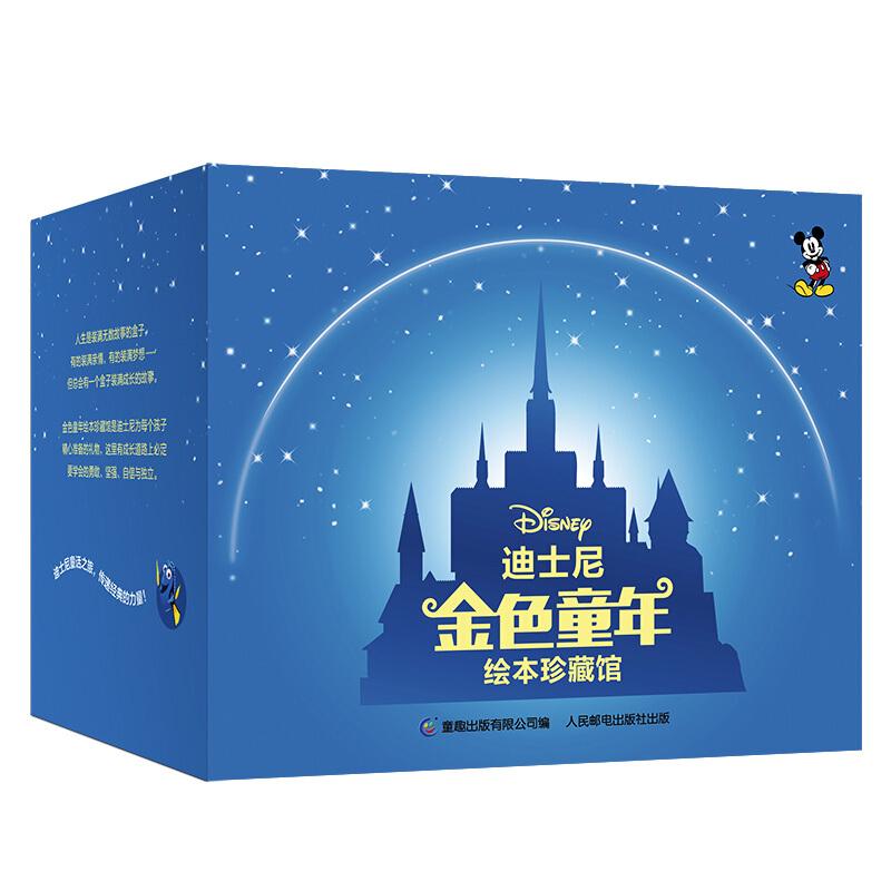 《迪士尼金色童年绘本珍藏馆》(盒装共50册)