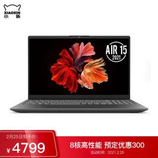 联想(Lenovo)小新Air15 2021锐龙版全面屏办公轻薄笔记本电脑(8核R7-4800U 16G 512G 100%sRGB 高色域)深空灰