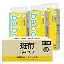 BABO 斑布  Classic系列 高端本色无芯卷纸 3层100g*30卷