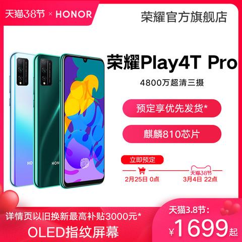 HONOR/荣耀Play4T Pro手机新品麒麟810芯片OLED屏幕指纹学生手机拍照4800万高感光夜拍三摄手机官方旗舰店