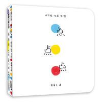 《点点点+变变变》(精装、套装共2册)