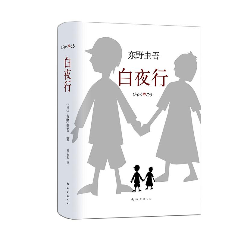 《东野圭吾:白夜行》(2017版、精装)
