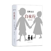 《东野圭吾作品·白夜行》(2017版、精装)
