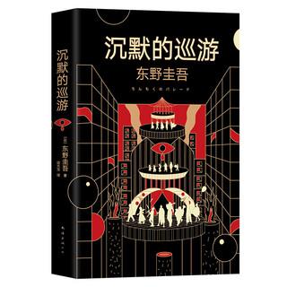 《东野圭吾·沉默的巡游》(2020中文简体版、精装)