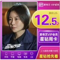 爱奇艺钻石VIP周卡(含7天)