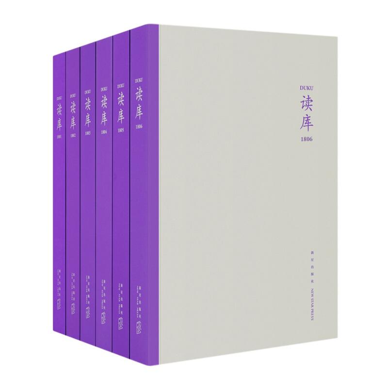 《读库》(2018版、套装共6册)