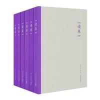 《读库2018》(套装全6册)
