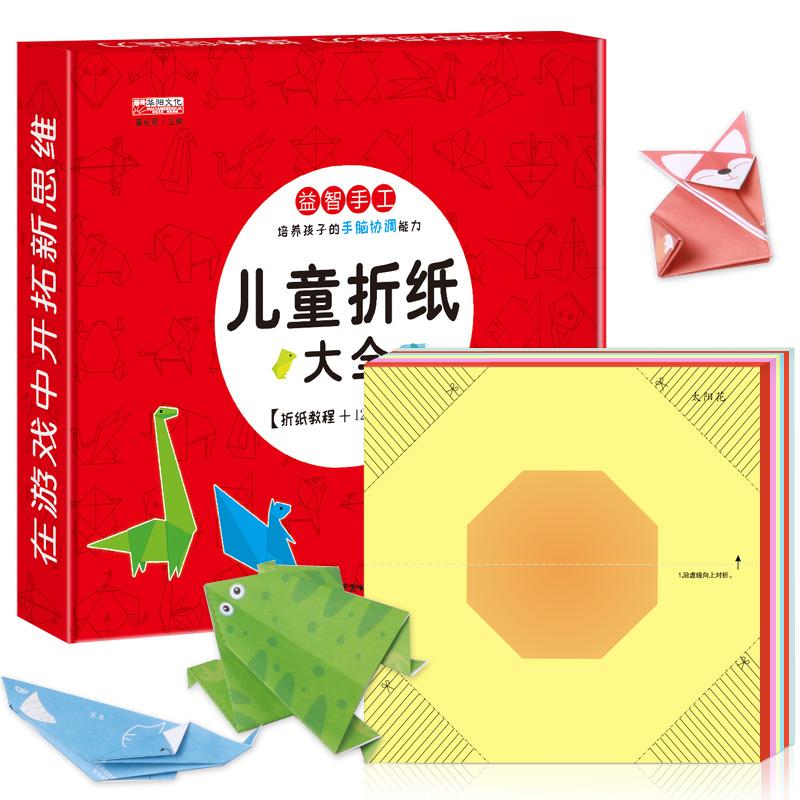 《儿童剪纸 +折纸大全》(套装共2册)(附赠安全剪刀)