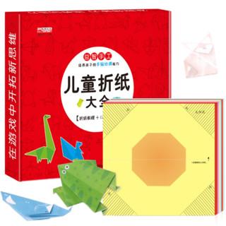 《儿童剪纸 +折纸大全》 (送安全剪刀)视频