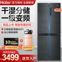 海尔电冰箱十字对开冰箱 405升大容量一级能效 阻氧干湿分储+三档变温+独立母婴