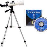 Kenko 天文望远镜 SKY WALKER SW-0 星象仪软件套装 折射式 口径50毫米 天体・地面两用 092002 白色