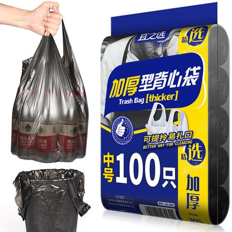 yessel 宜之选 加厚手提式垃圾袋背心家用50