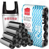 sodolike 尚岛宜家 背心手提式垃圾袋 50*65cm*150只 黑色