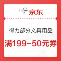 京东商城 得力部分文具用品 满199-50元券