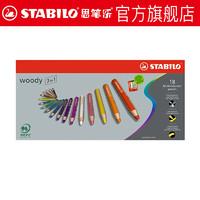 德國思筆樂(STABILO)880伍迪樂兒童水溶性彩鉛蠟筆固體顏料三合一彩色筆 18色(880-18)