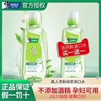 黑人绿茶漱口水 250ml*2