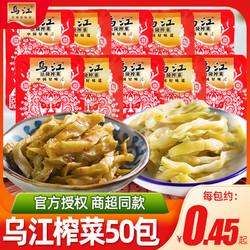 乌江榨菜50袋装微辣清淡涪陵榨菜丝咸菜清爽下饭菜佐餐小菜小包装