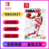 任天堂 Switch游戏 NS游戏卡带 NBA2K21 篮球2021 传奇版 标准/黄金版 中文现货
