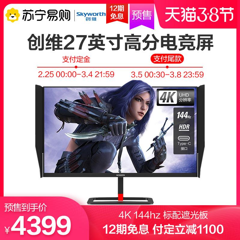 创维显示器27英寸4K144Hz电竞大金刚IPS屏幕电脑液晶显示屏XG27U1